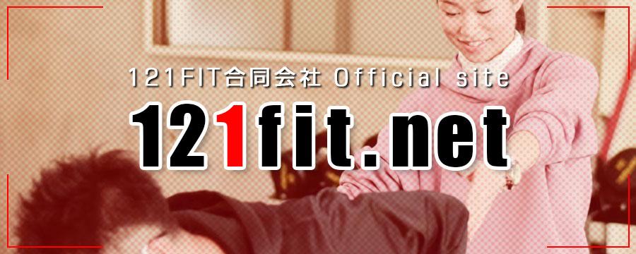 121FIT合同会社オフィシャルサイトを見る