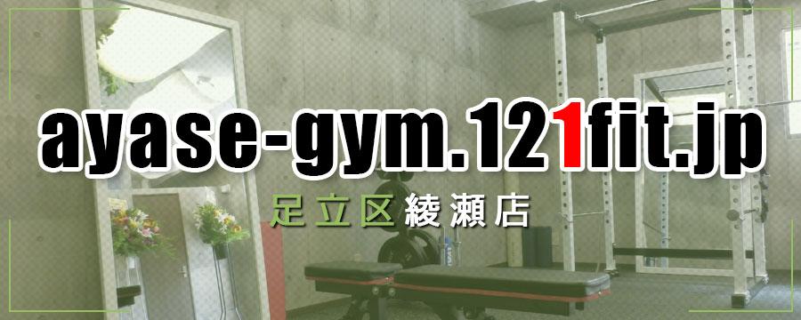 121FITNESS足立区綾瀬店サイトを見る